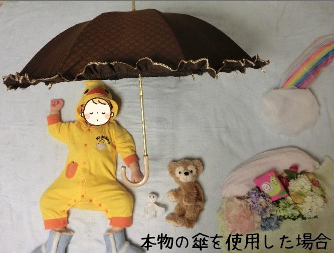 本物の傘を使用した場合