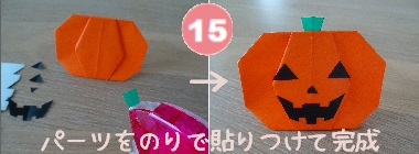 かぼちゃおばけ 作り方15