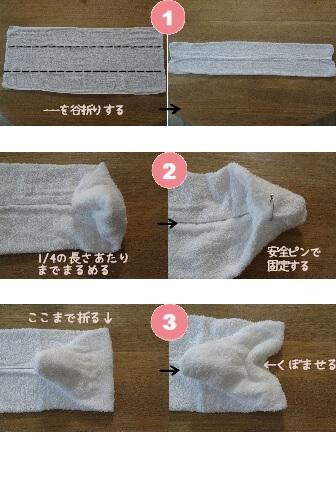 寝相アート お月見うさぎ 手順1~3