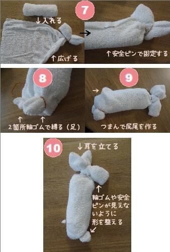 寝相アート お月見うさぎ 手順7~10