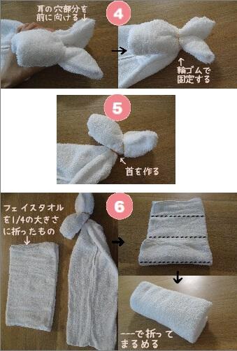 寝相アート お月見うさぎ 手順4~6