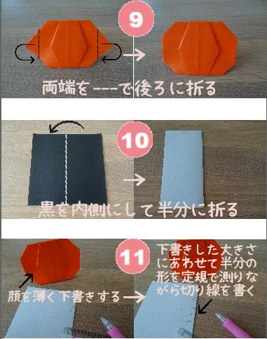 かぼちゃおばけ 作り方9~11