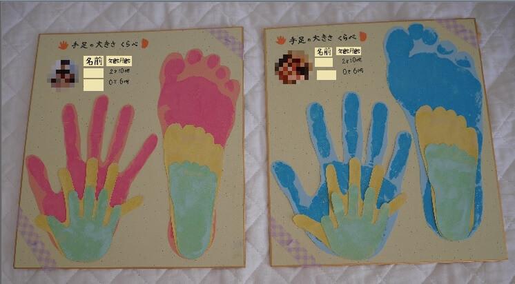 手形と足形を切って貼るだけ!!家族みんなの手足大きさ比べ!!