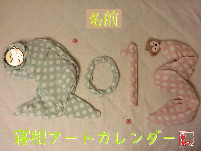 ハガキサイズカレンダー2013表紙 日本語ver