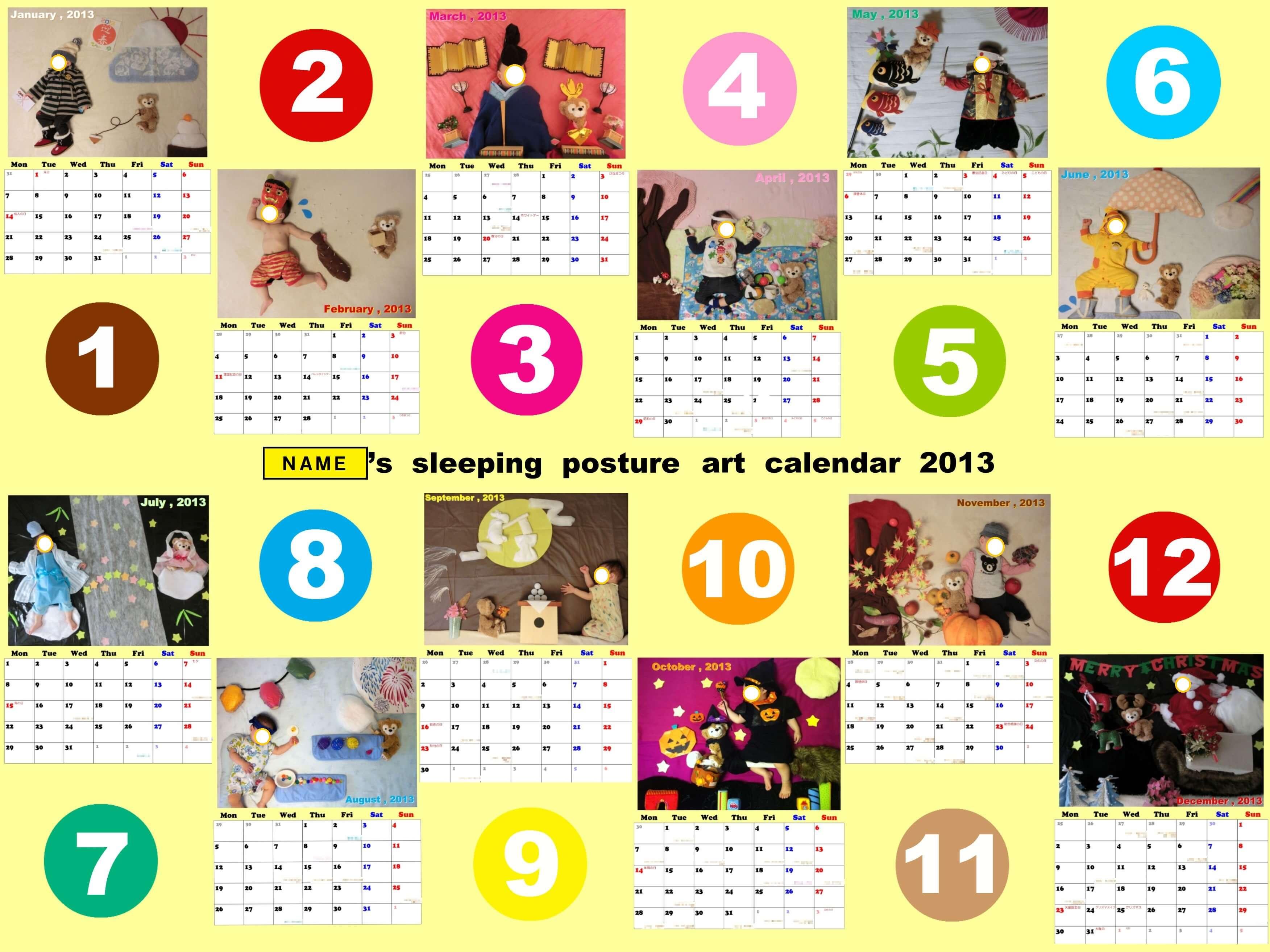 寝相アートカレンダー A4