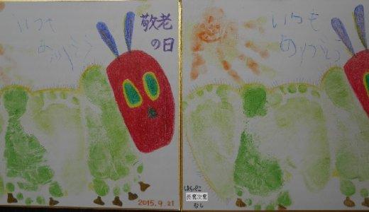 兄弟の足形手形を合わせて作ろう!!はらぺこあおむし足形アート&おひさま手形アート!!