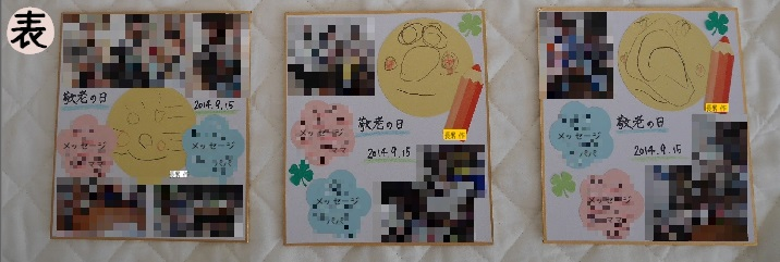 敬老の日2014 ひぃおばあちゃん用色紙 表面