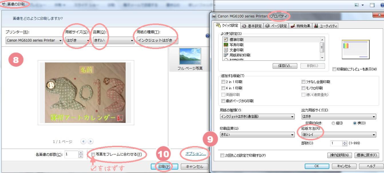 8.9.印刷設定(ハガキ)