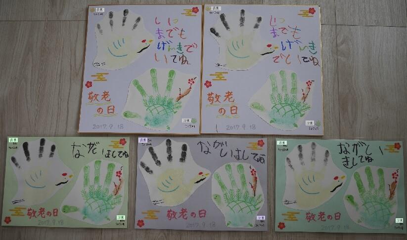 敬老の日のプレゼントにぴったり!!鶴&亀手形アート!!