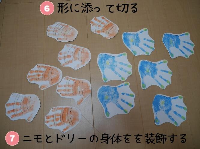 ニモ&ドリー手形手順 6.7