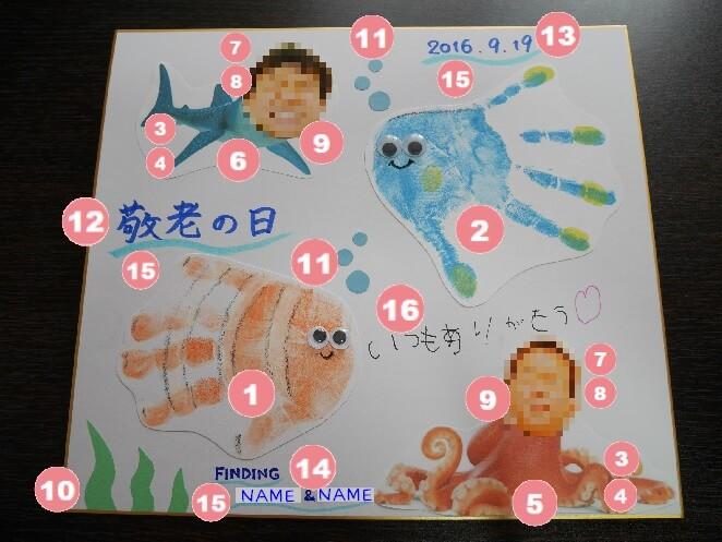 ニモ&ドリー祖父母用色紙 装飾手順