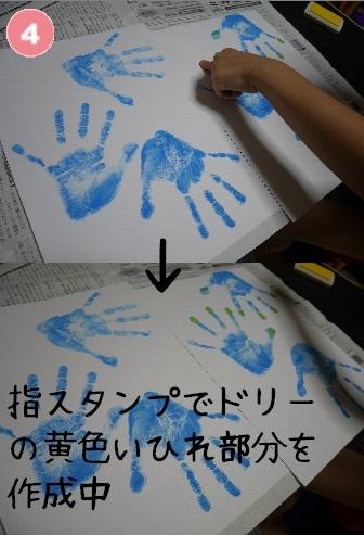 ニモ&ドリー手形手順 4