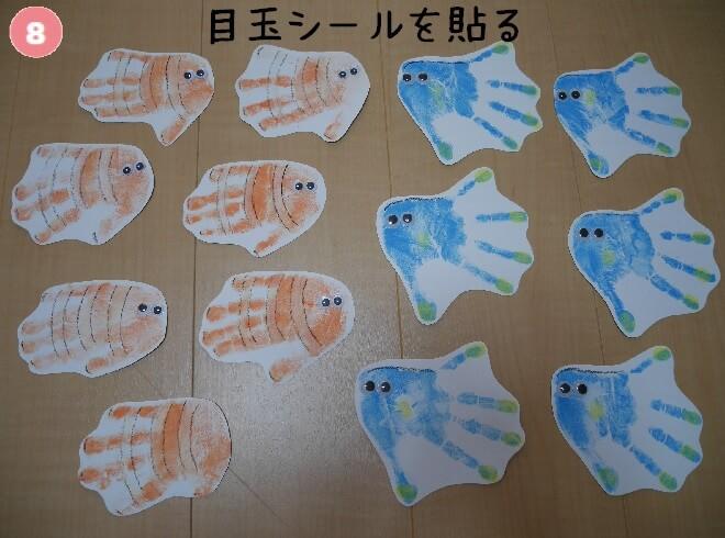 ニモ&ドリー手形手順 8