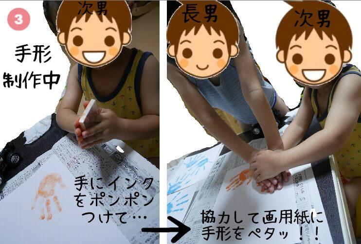 ニモ&ドリー手形手順 3