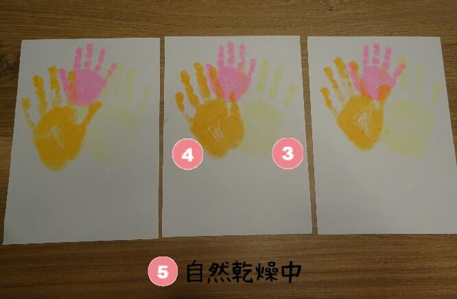 植木鉢花 手順3-5