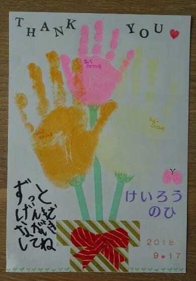 敬老の日2018 ひぃおばあちゃん用 表