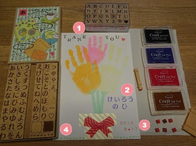 ひぃおばあちゃん用 装飾1-4