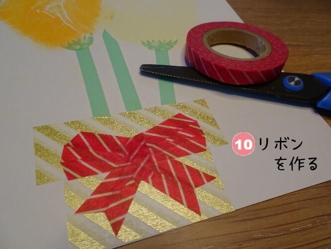 植木鉢花 手順10