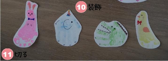 動物手形足形アート 手順10-11