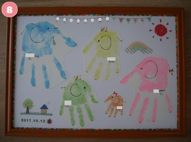 家族ぞう手形アート 装飾手順8