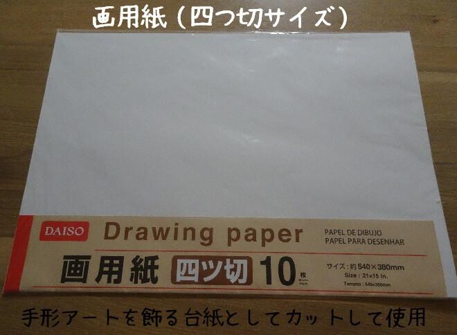 画用紙(四つ切サイズ)