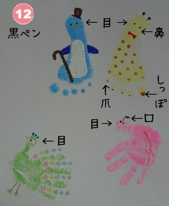 動物手形足形アート 手順12