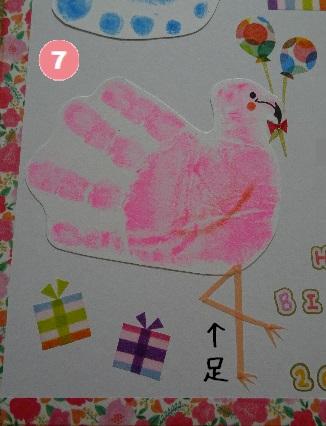 動物手形足形アート 装飾手順7