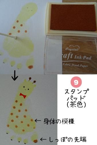 動物手形足形アート 手順9