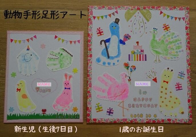 動物手形足形アート 新生児&1歳誕生日