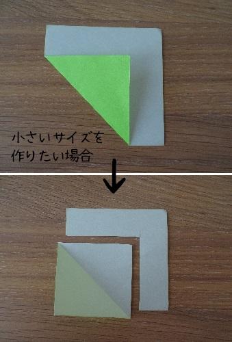 枝豆の折り方 ※2