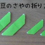 枝豆のさやの折り方