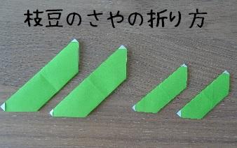 父の日に使える折り紙アート!!枝豆の折り方