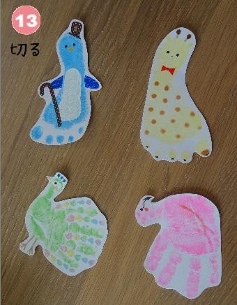 動物手形足形アート 手順13