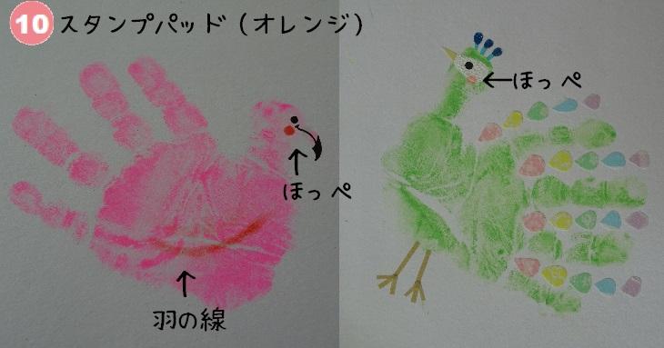 動物手形足形アート 手順10