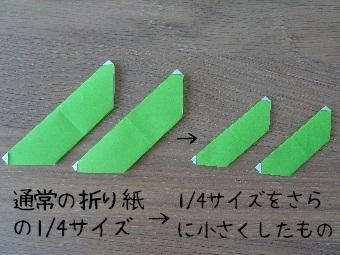枝豆の折り方 ※2a
