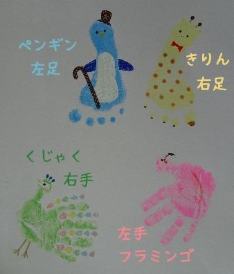 手形足形動物アート