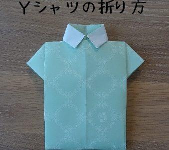 父の日に使える折り紙アート!!Yシャツの折り方