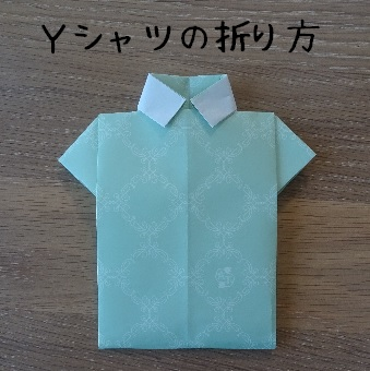 Yシャツの折り方