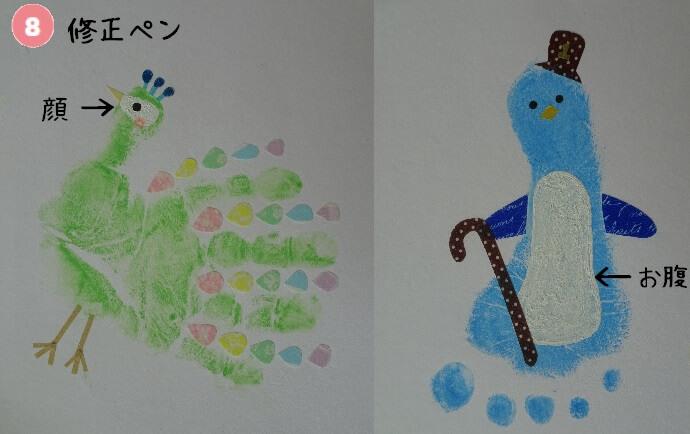 動物手形足形アート 手順8