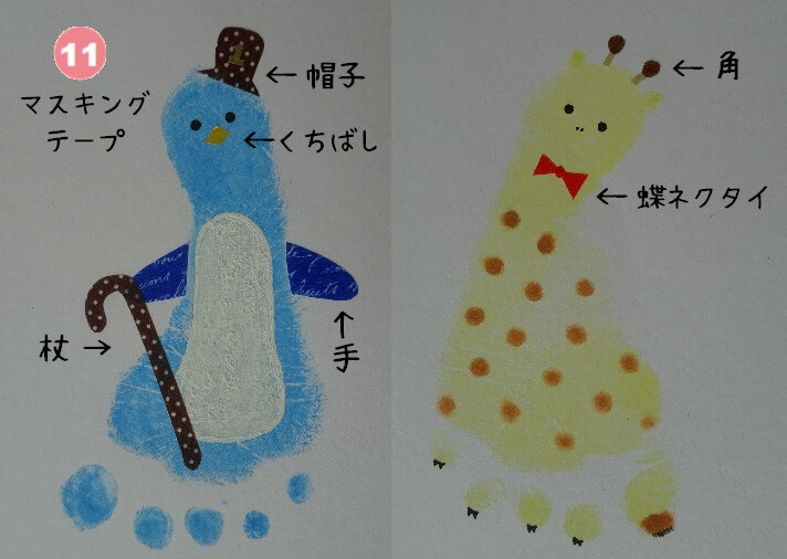 動物手形足形アート 手順11