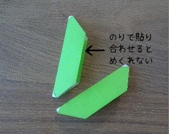 枝豆の折り方 ※1
