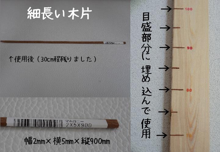 細長い木片