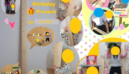 1歳のお誕生日プレゼントにも最適♪手作り身長計☆