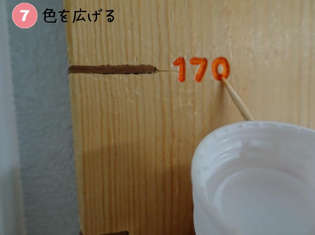 身長計の装飾 手順7