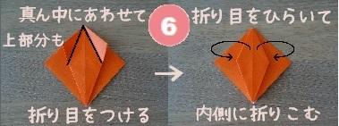 かぼちゃおばけ 作り方6