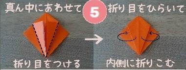 かぼちゃおばけ 作り方5