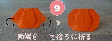 かぼちゃおばけ 作り方9