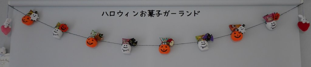ハロウィンお菓子ガーランド