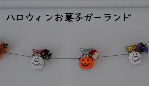ダイソーのミニバケツを使って☆お菓子入りハロウィンガーランド♪