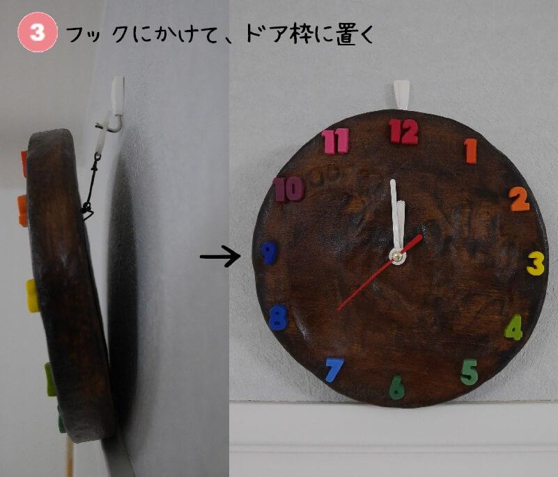 時計設置 手順3